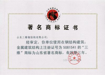 山东省著名商标证书